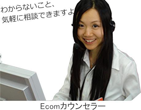 Ecom子供向け英語学習カウンセラー