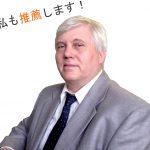 札幌大学教授ジダーノフ氏