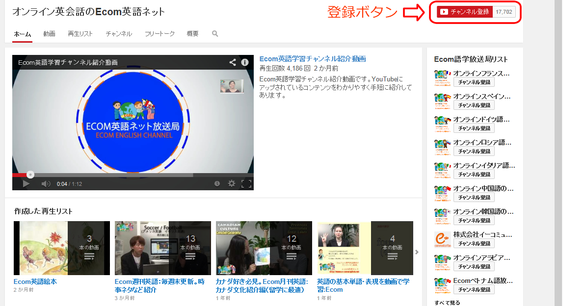 Ecom English on youtube
